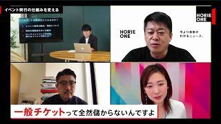 【堀江貴文】イベント業界は生まれ変われるか?
