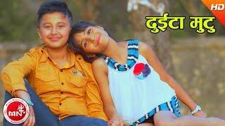 New Nepali Modern Song 2074 |  Duita Mutu Jodne - Supriya Pandeya | Ft.Anubhav Regmi