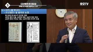 특별영상 : [사기]와 '조선열전(36분 08초…