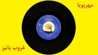 Mehrpouya  غروب پائیز ۱۳۳۶ (original)