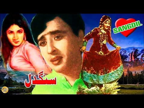 SANGDIL - KEMAL IRANI & ROZINA - OFFICIAL PAKISTANI MOVIE