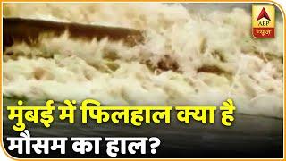 Nisarga Cyclone: Mumbai में फिलहाल क्या है मौसम का हाल? ABP News Hindi