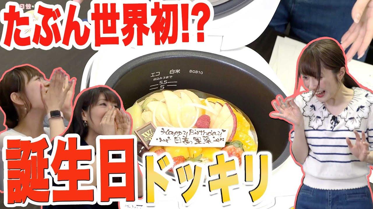 【ドッキリ】炊飯器からケーキ!?たぶん世界初のドッキリ企画 / ニコニコ響チャンネルで配信中!