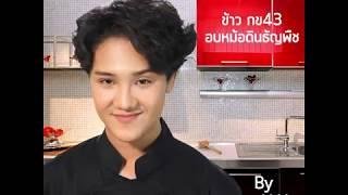 """[Cooking] สุขภาพดีใครๆ ก็อยากมี  กับเมนู """"ข้าว กข43 อบหม้อดินธัญพืช"""" ใน Cooking Master Class"""