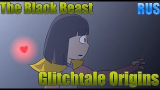 Glitchtale Origins... The Black Beast | Русский дубляж [RUS]