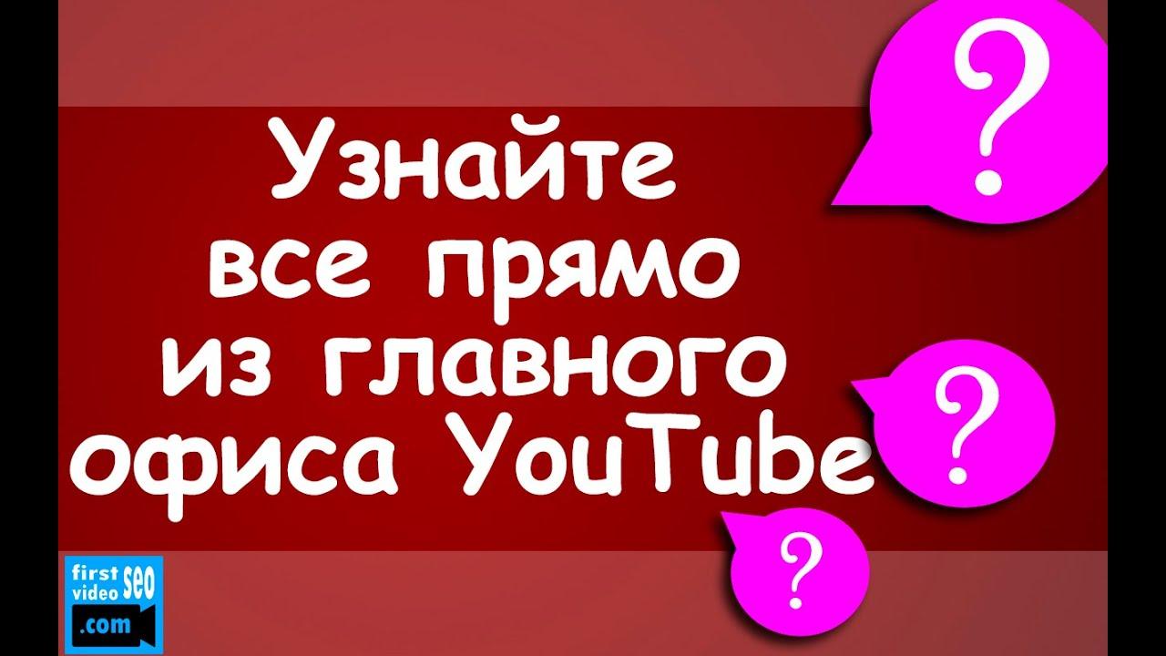 Информация и советы из главного офиса YouTube в Калифорнии.