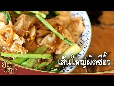 ยอดเชฟไทย (Yord Chef Thai) 03-09-16 : เส้นใหญ่ผัดซีอิ๊ว