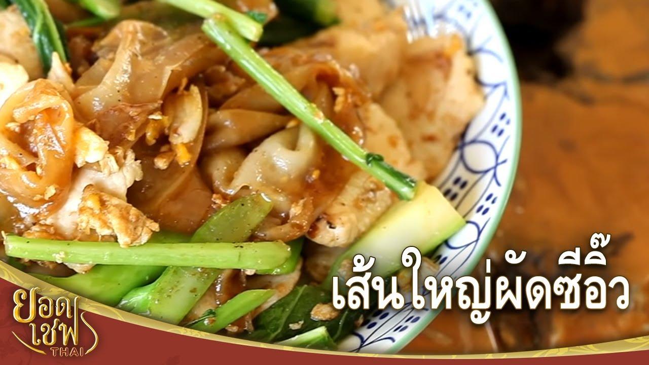 เส้นใหญ่ผัดซีอิ๊ว I ยอดเชฟไทย (Yord Chef Thai) 03-09-16