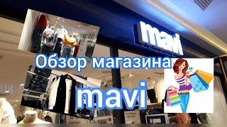ШОППИНГ в Турции Обзор магазина MAVI Куртка косуха осень 2021 Женский утепленный жилет ШОППИНГ