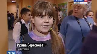 Вести. Киров (Россия-24) 12.11.2018(ГТРК Вятка)