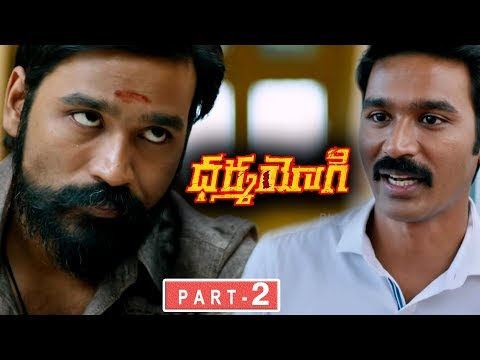 Dharma Yogi Full Movie Part 2 - Telugu Full Movies - Dhanush, Trisha, Anupama Parameswaran