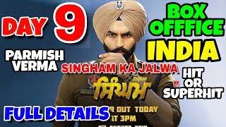 Singham Movie Box Office Business (Collection) Day 9   Parmish Verma   Punjabi Movie