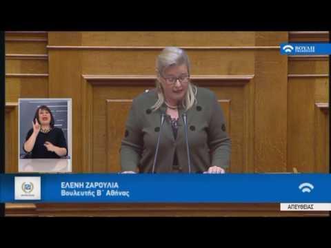 Ελένη Ζαρούλια: Είμαστε υπερήφανες Ελληνίδες!