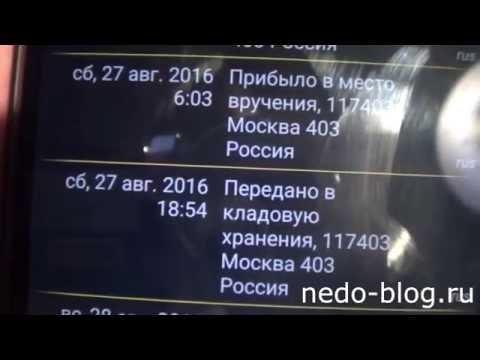 Как получить трек номер на почте россии