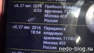 видео Почта России, отслеживание почтовых отправлений