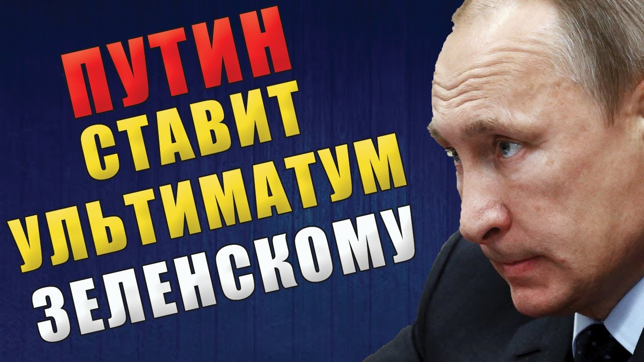 УКРАИНА СРОЧНО!!! 05.07.2020 Путин ставит ультиматум ЗЕЛЕНСКОМУ!!!