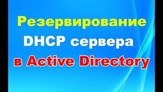 Резервирование (backup) DHCP сервера в Active Directory на Windows server 2012R2, 2016, 2019 cмотреть видео онлайн бесплатно в высоком качестве - HDVIDEO