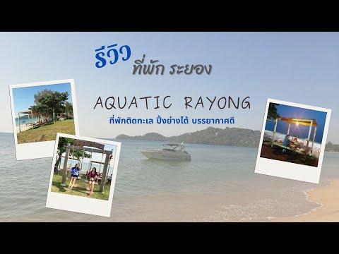 ปิ้งย่างริมทะเล บรรยากาศดี ที่ระยอง Aquatic Rayong