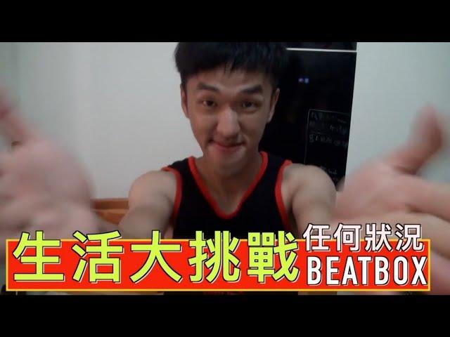 ????? - Beatbox????