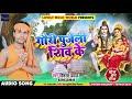 Vikas Bawal का Superhit Bolbam Song - Gauri Pujeli Shiv Ke - New Sawan Special Songs Mp3