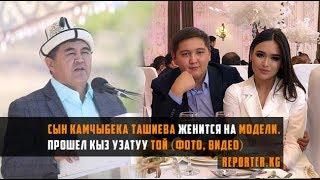 Сын Камчыбека Ташиева женится на модели. Прошел кыз узатуу той (фото, видео)