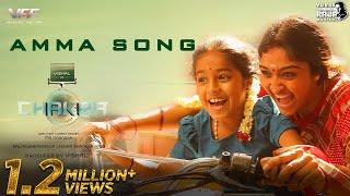 Amma Song - Chakra (Tamil) | Yuvan Shankar Raja | Vishal | Shraddha Srinath | Chinmayi
