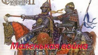 45.Африка Crusader Kings II Маленькая война