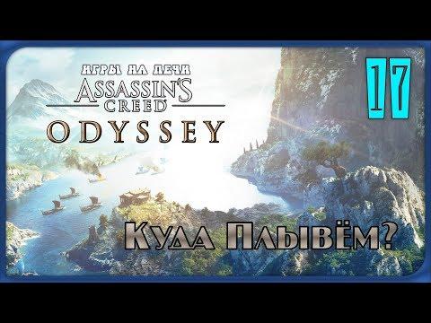 КУДА ИДЁМ - КУДА ПЛЫВЁМ? ➤ Прохождение Assassin's Creed ОДИССЕЯ #17 thumbnail