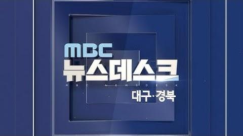 2021-05-04 (화) 대구 MBC 뉴스데스크