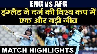 World Cup 2019 ENG vs AFG Match Highlights: England beat Afghanistan by 150 runs | वनइंडिया हिंदी