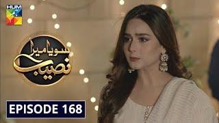 Soya Mera Naseeb Episode 168 HUM TV Drama 6 February 2020