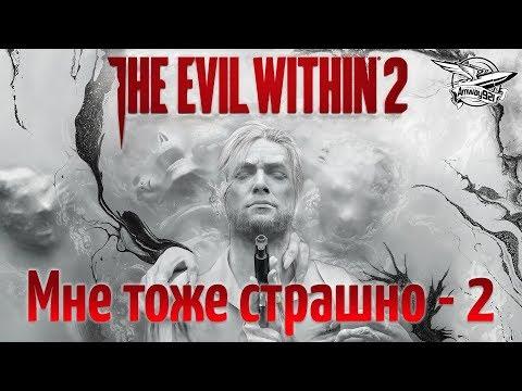 Стрим - The Evil Within 2 - Мне тоже страшно - Часть 2
