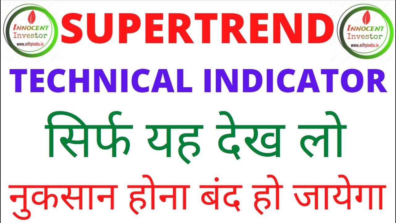supertrend indikatoriaus prekybos sistema