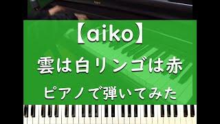 aikoさんのノリノリナンバー「雲は白リンゴは赤」(2006)です。 さすが...