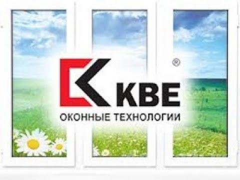 Максимус окна - Распашные пластиковые окна KBE