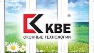 Максимус окна - Распашные пластиковые окна KBE(, 2013-12-02T12:22:37.000Z)