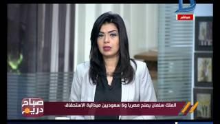صباح دريم | الملك سلمان يمنح مصريا و6 سعوديين ميدالية الاستحقاق