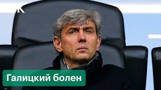 Основатель сети «Магнит» и ФК «Краснодар» миллиардер Сергей Галицкий сообщил о болезни