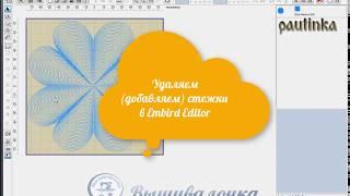 Редактируем стежки в Embird Editor