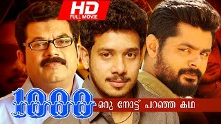 Latest Malayalam Full Movie 2016 | 1000 (Thousand) Malayalam Latest Movie 2016