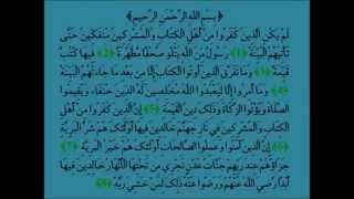 Muhammad Taha Al-Junayd- Surah_Al-Bayyinah(The Clear Evidence)