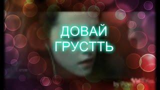 Скачать Давай грустить совместно с Mari Dragnilova