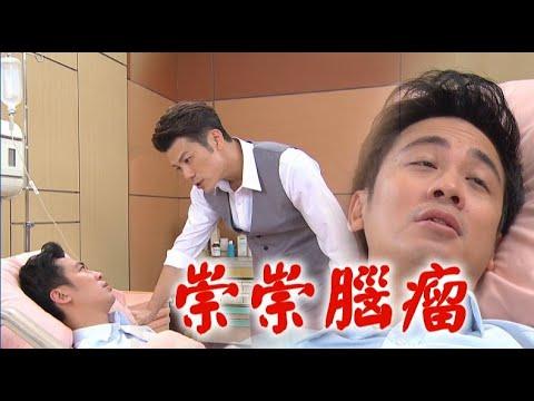 【炮仔聲】EP120 蔡崇仁得腦瘤狂交代遺言 正浩看見妍熙愛他的心了?!