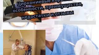 видео Информация о циркониевых коронках: плюсы, за и против