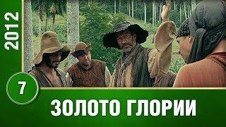 7 СЕРИЯ МИСТИЧЕСКОГО СЕРИАЛА. ЗОЛОТО ТРОИ! Русские сериалы. Сериалы