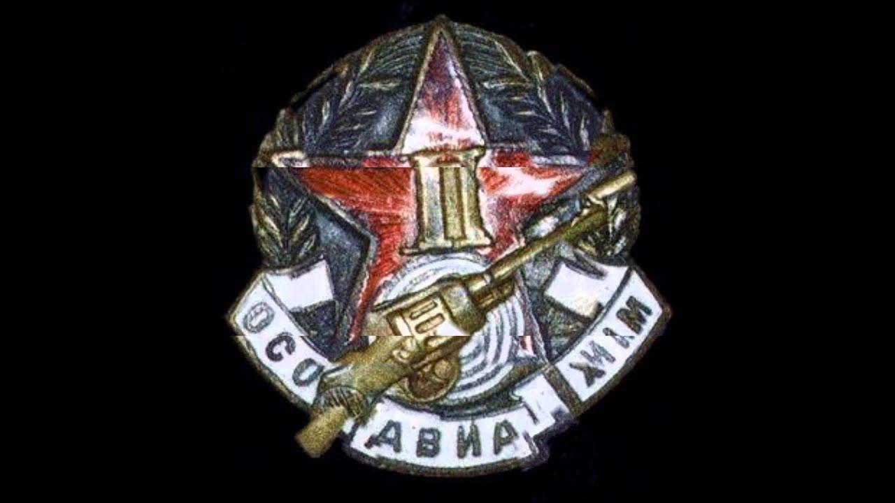 Военные нагрудные знаки СССР - YouTube