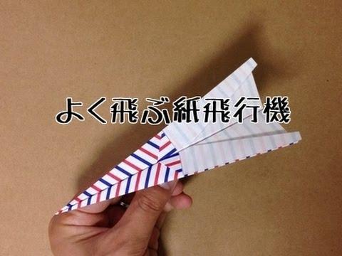 折り 折り紙 : よく飛ぶ紙飛行機の折り方 : youtube.com
