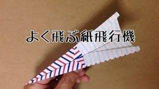 簡単折り紙★ よく飛ぶ『紙飛行機』の折り方 ★ thumbnail