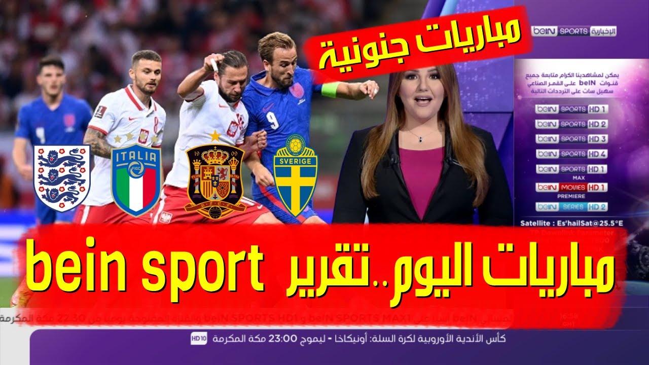 مباريات اليوم .. تقرير bein sport