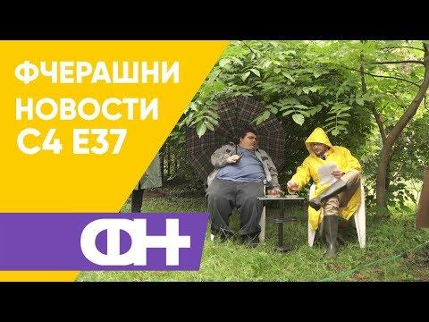 Фчерашни новости С4 Eпизода 37